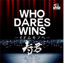WHO DARES WINS-イドムモノヘ-