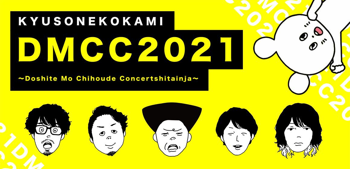 dmcc20021