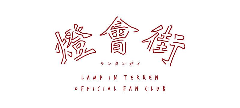 オフィシャルファンクラブ「燈會街」