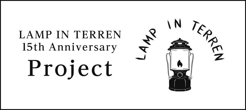 15周年プロジェクト