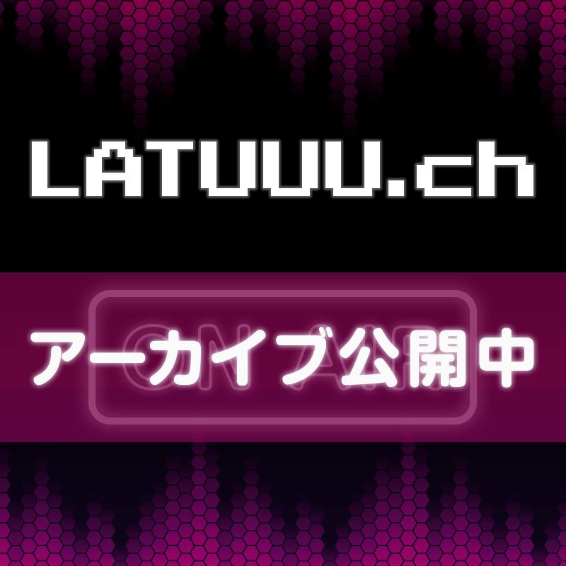 LATUUU.chアーカイブ公開中