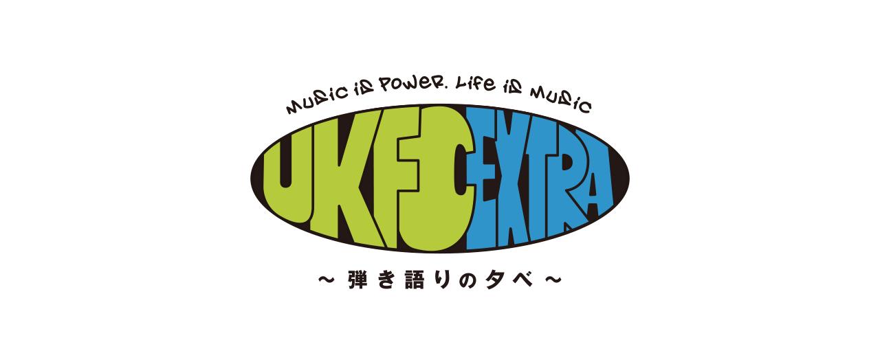 UKFC Extra ~弾き語りの夕べ~ 開催!