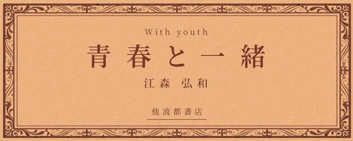 青春と一緒