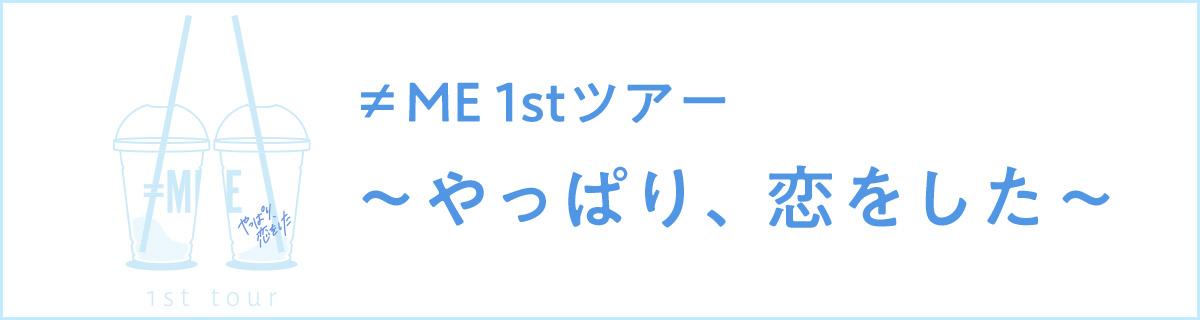 ≠ME1stツアーオフィシャル