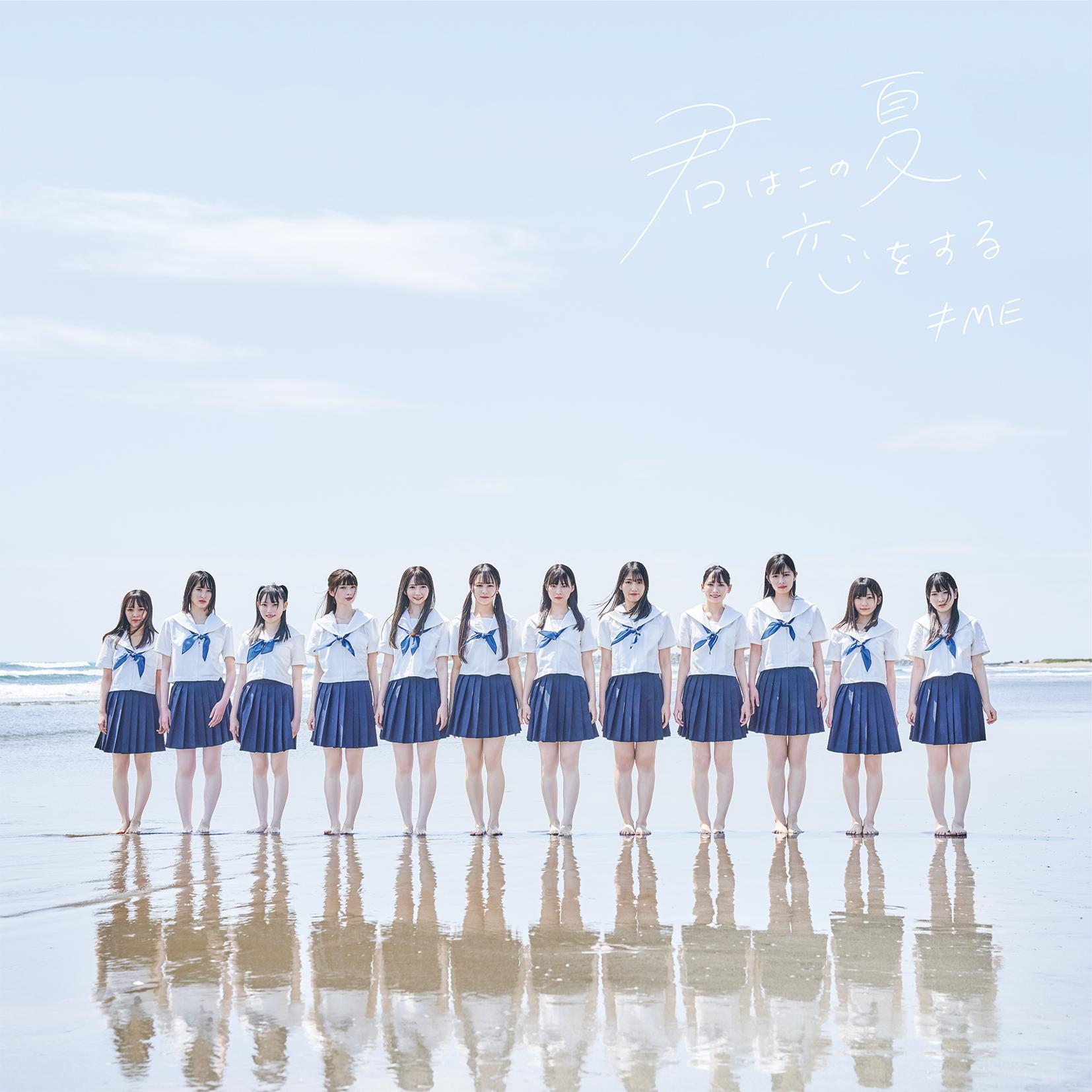 「君はこの夏、恋をする」<CD only/ノイミー盤>