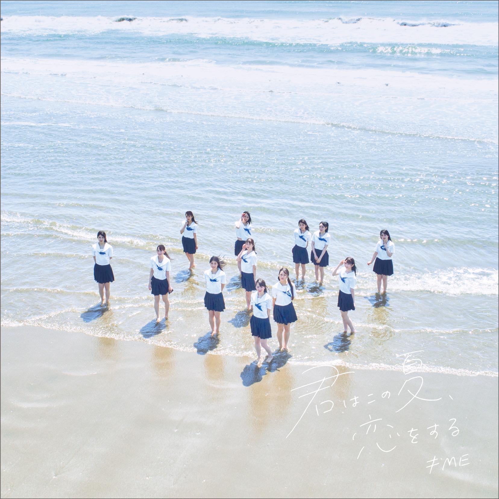 「君はこの夏、恋をする」<CD+DVD/Type A>