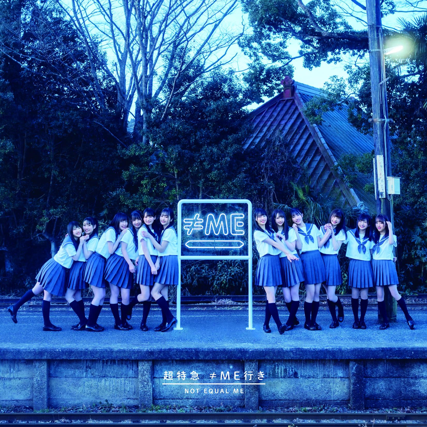 「超特急 ≠ME行き」 <CD+DVD/初回限定盤>