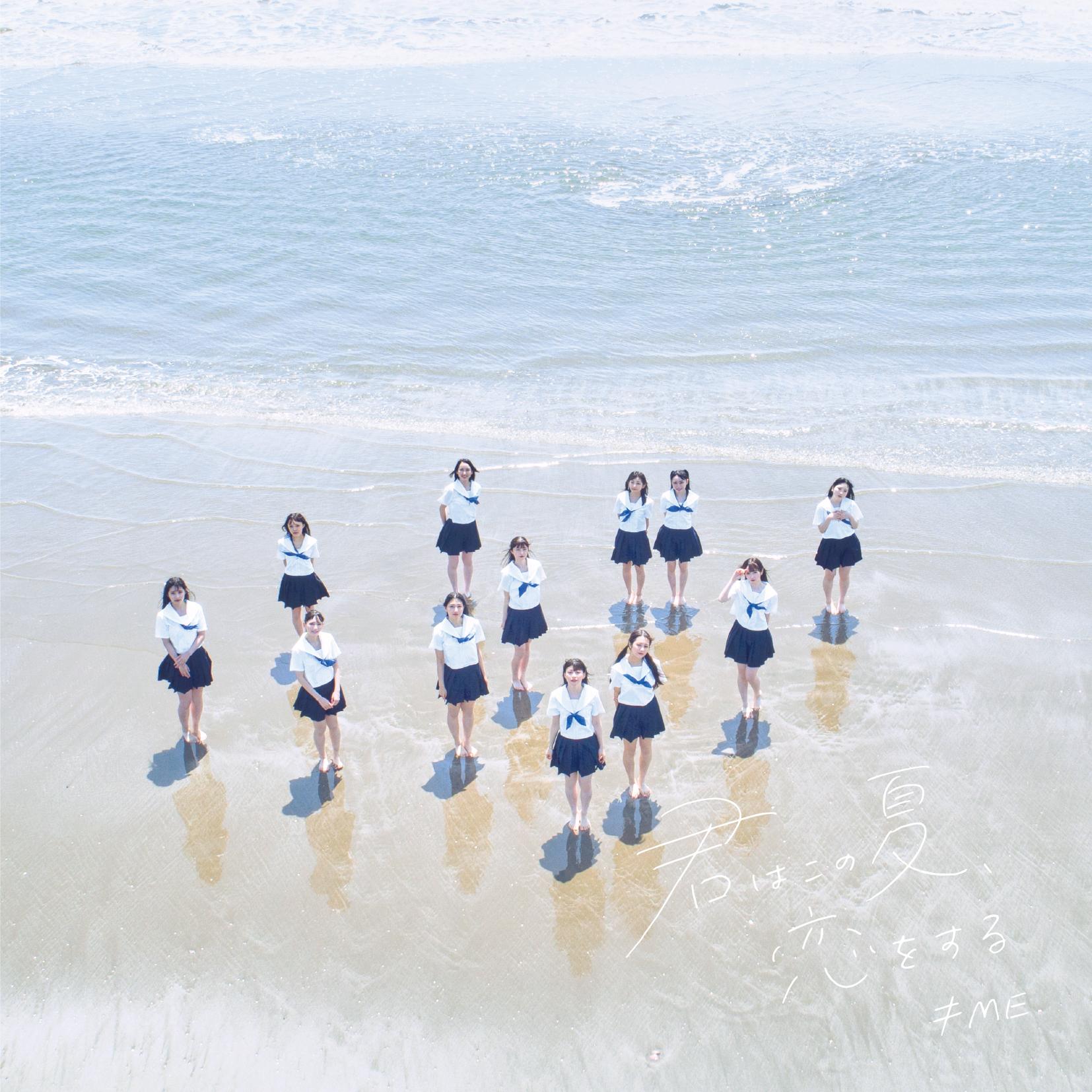 「君はこの夏、恋をする」<CD+DVD/Type B>