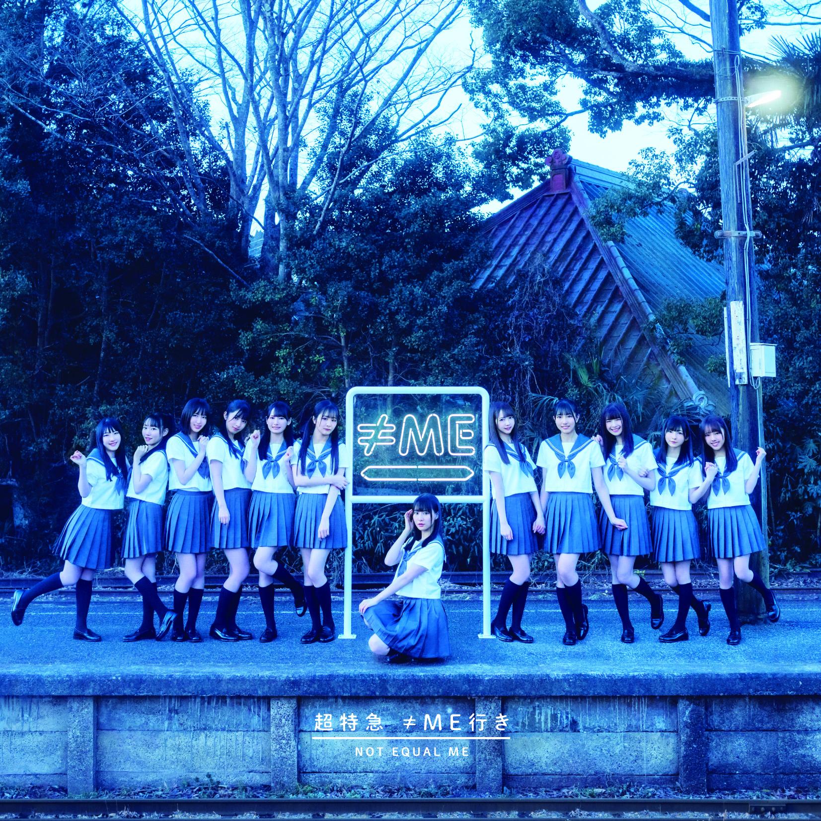 「超特急 ≠ME行き」 <CD Only/ノイミー盤>