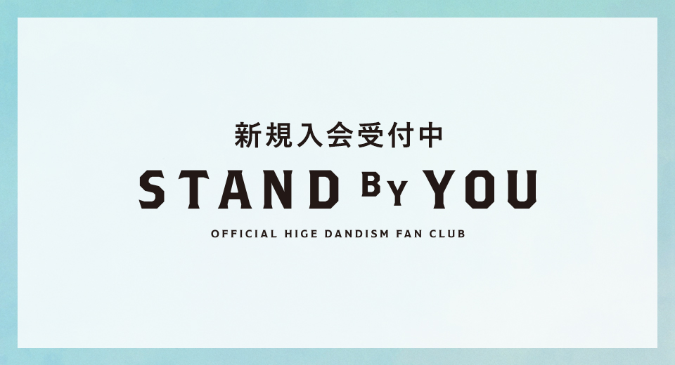 「Stand By You」入会案内