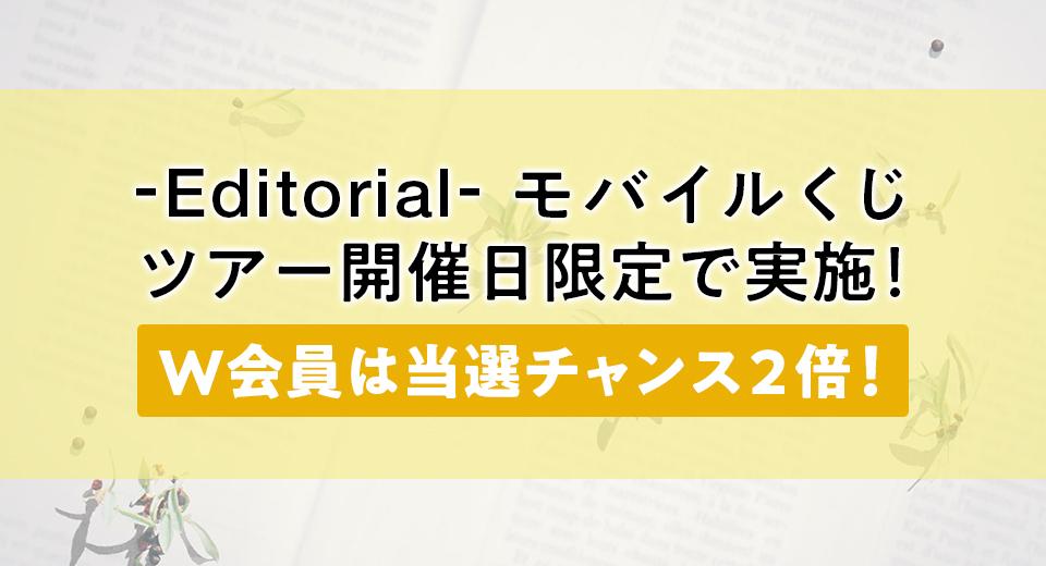 Editorial くじ