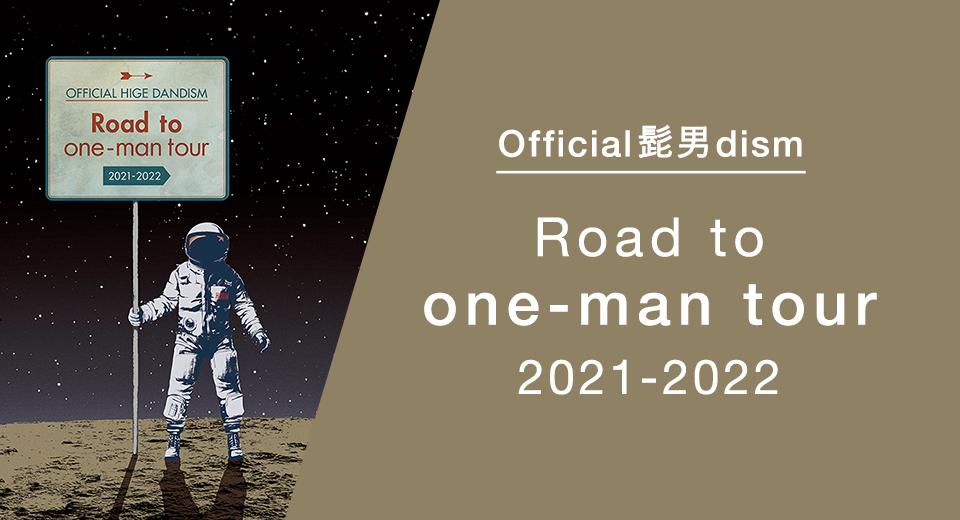 Road to 「one - man tour 2021-2022 (仮)」