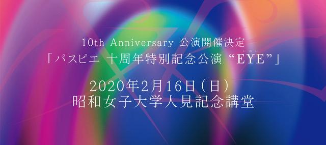 10周年記念公演EYE