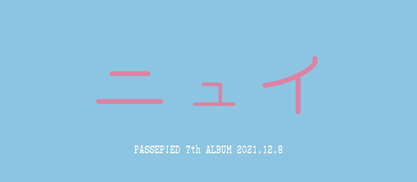 7th ALBUM「ニュイ」