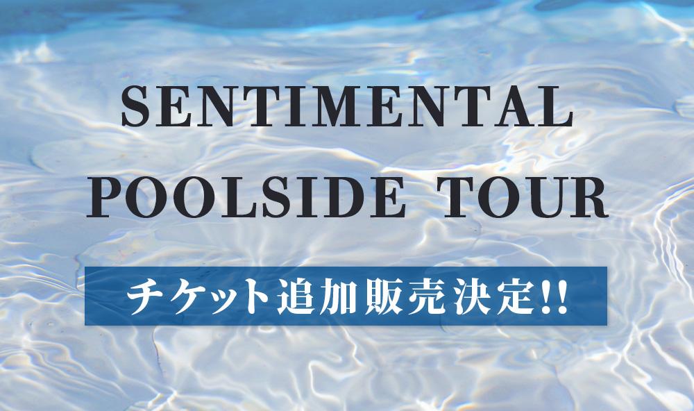 SENTIMENTAL POOLSIDE TOUR チケット追加販売決定!!