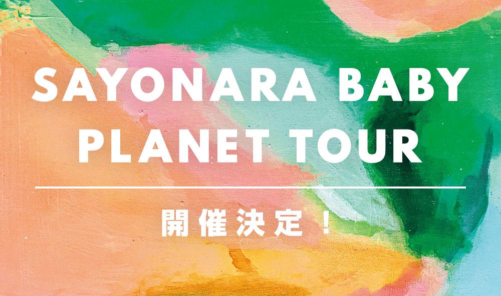 SAYONARA BABY PLANET TOUR開催