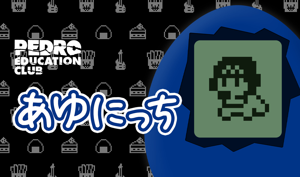 育成ゲーム「あゆにっち」リリース!