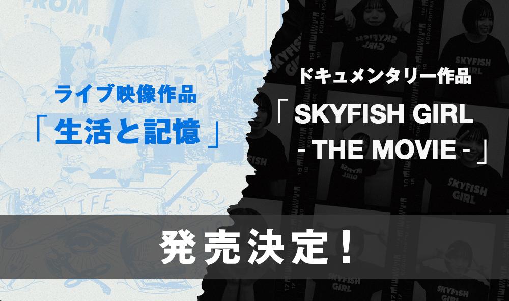 ライブ映像作品「生活と記憶」ドキュメンタリー作品「SKYFISH GIRL -THE MOVIE-」発売決定!