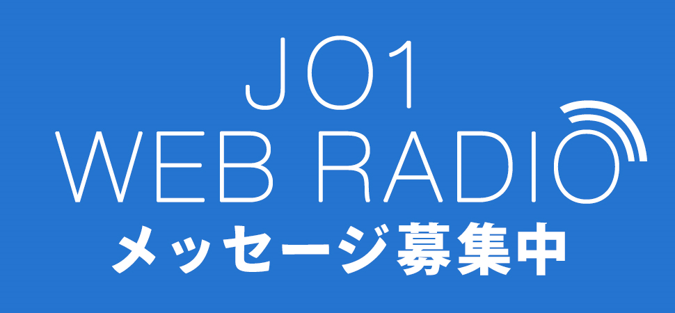 Jamming with JO1 メッセージ募集