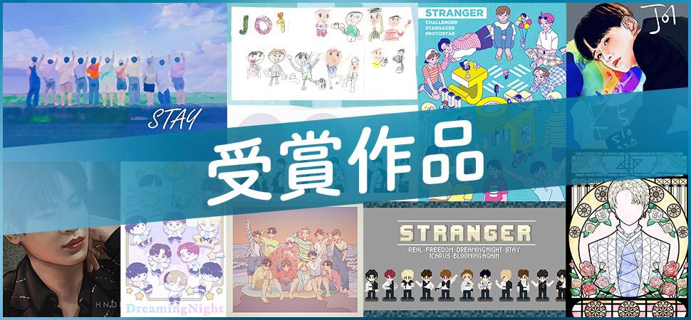 JO1 JAM Art EVENT『STRAGER』