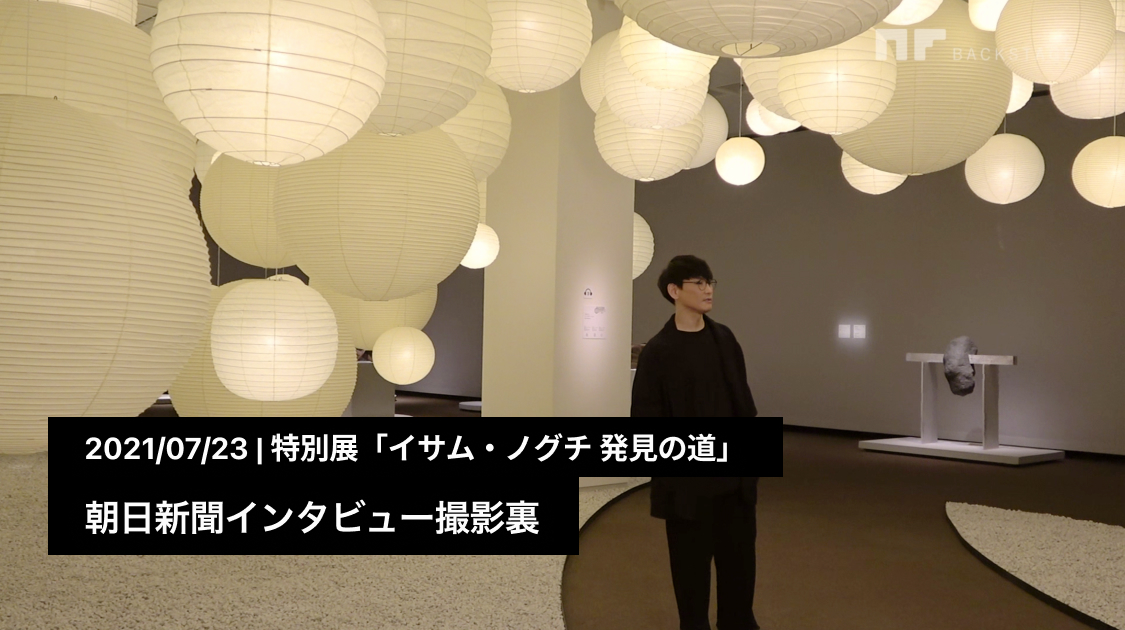 特別展「イサム・ノグチ 発見の道」 朝日新聞インタビュー撮影裏