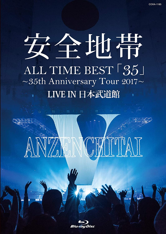 安全地帯 ALL TIME BEST「35」〜35th Anniversary Tour 2017〜LIVE IN 日本武道館