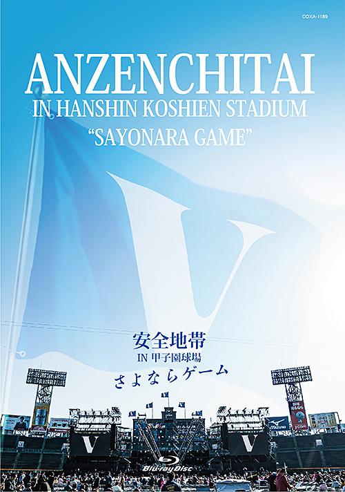 安全地帯IN甲子園球場「さよならゲーム」DVD/BD