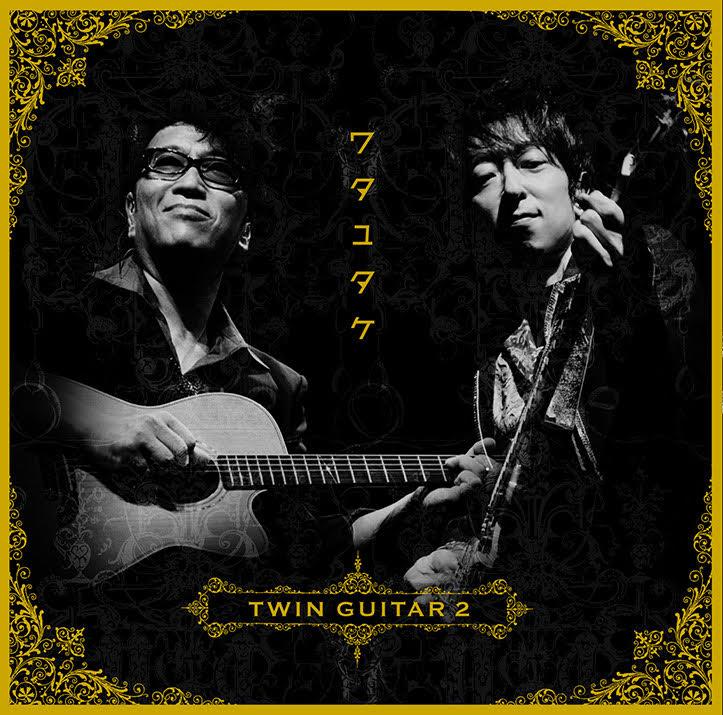 ワタユタケ2ndアルバム「TWIN GUITAR 2」