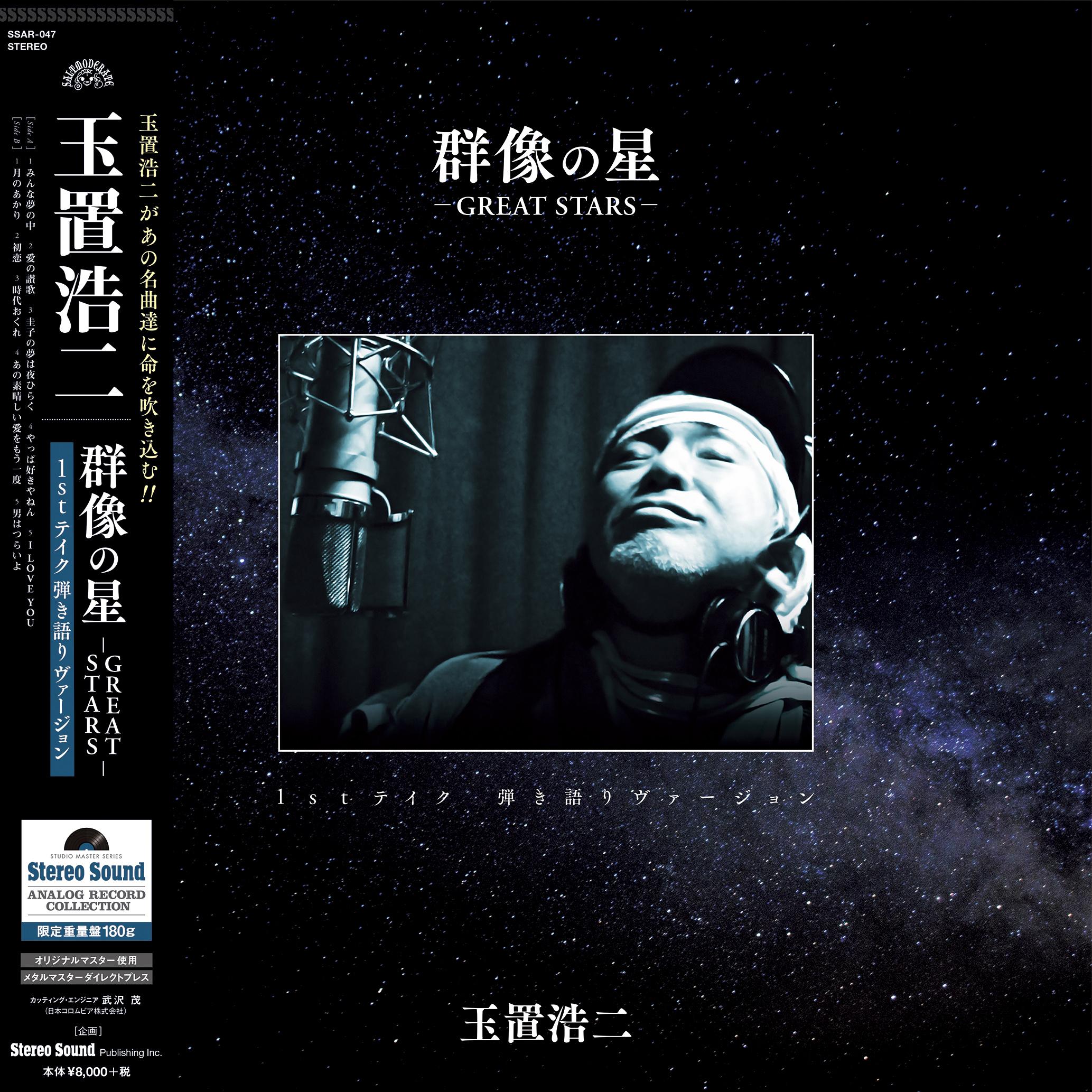 玉置浩二「群像の星」(アナログレコード盤)