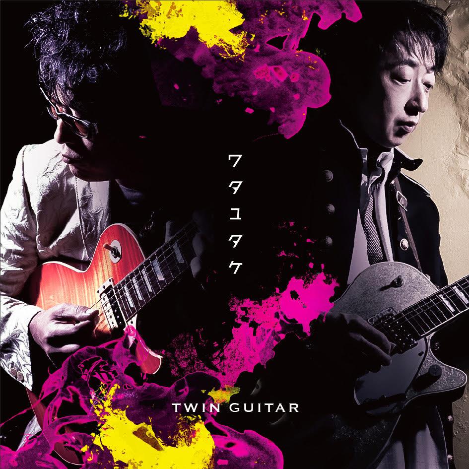 ワタユタケCD「ツインギター<完全版>」