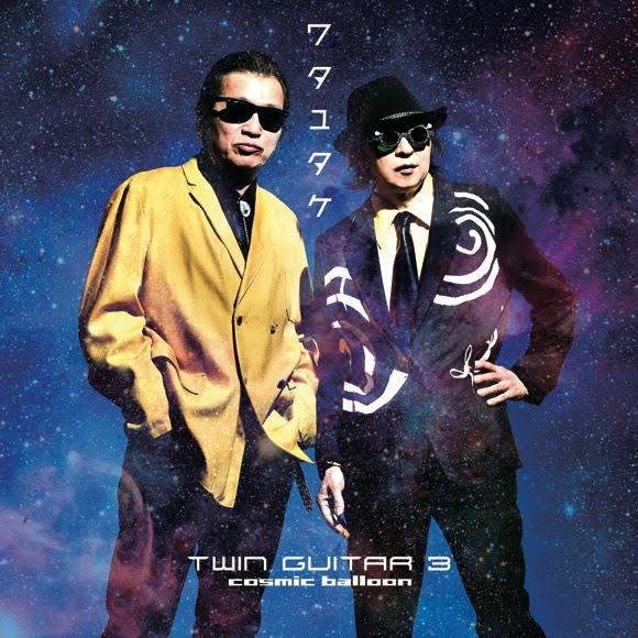 ワタユタケ 3rd アルバム「TWIN GUITAR3〜cosmic balloon〜」