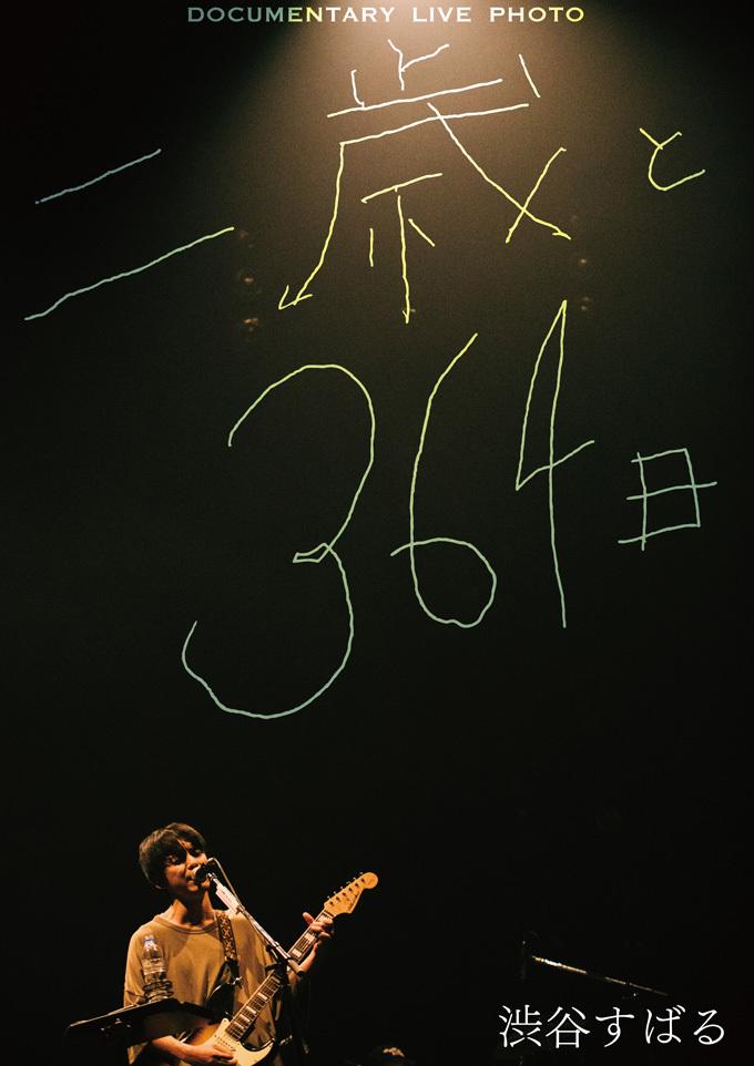 Documentary Live Photo 「二歳と364日」