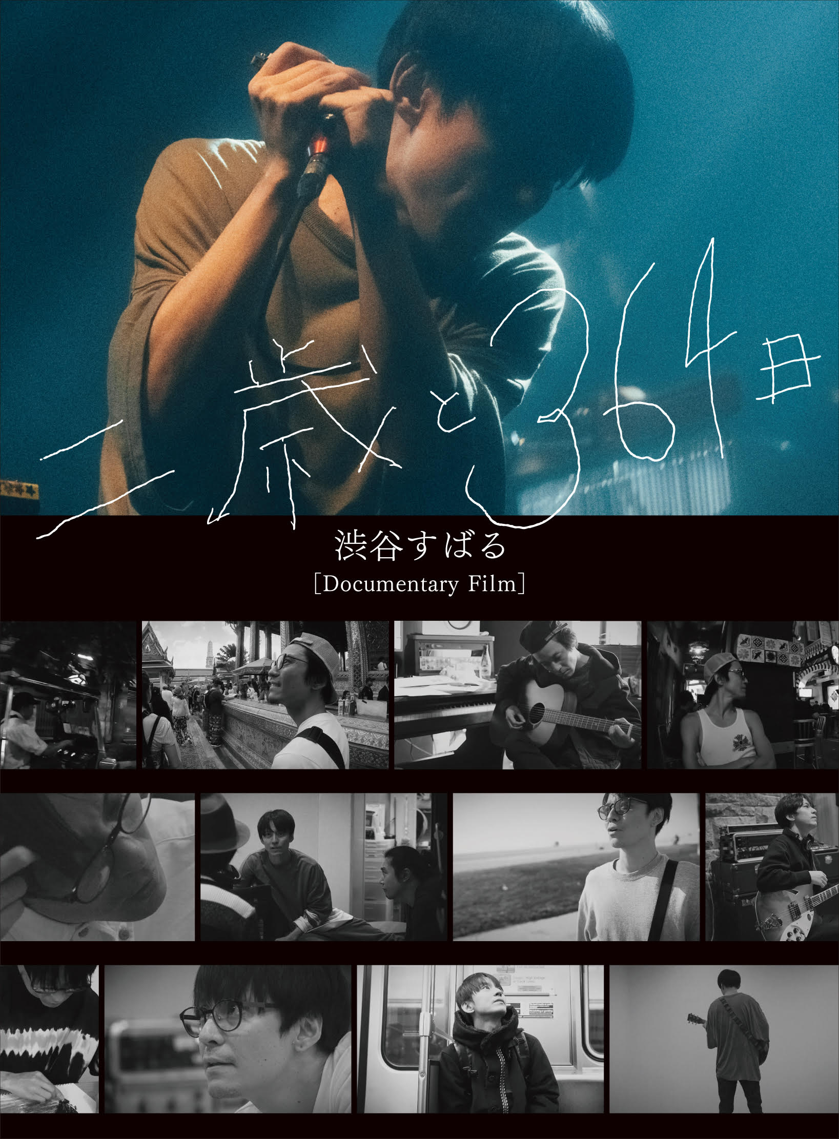 Documentary Film 「二歳と364日」