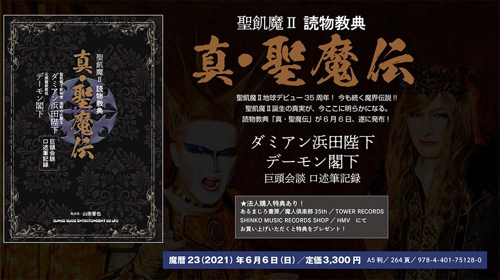 魔人倶楽部35th 読物教典「真・聖魔伝」