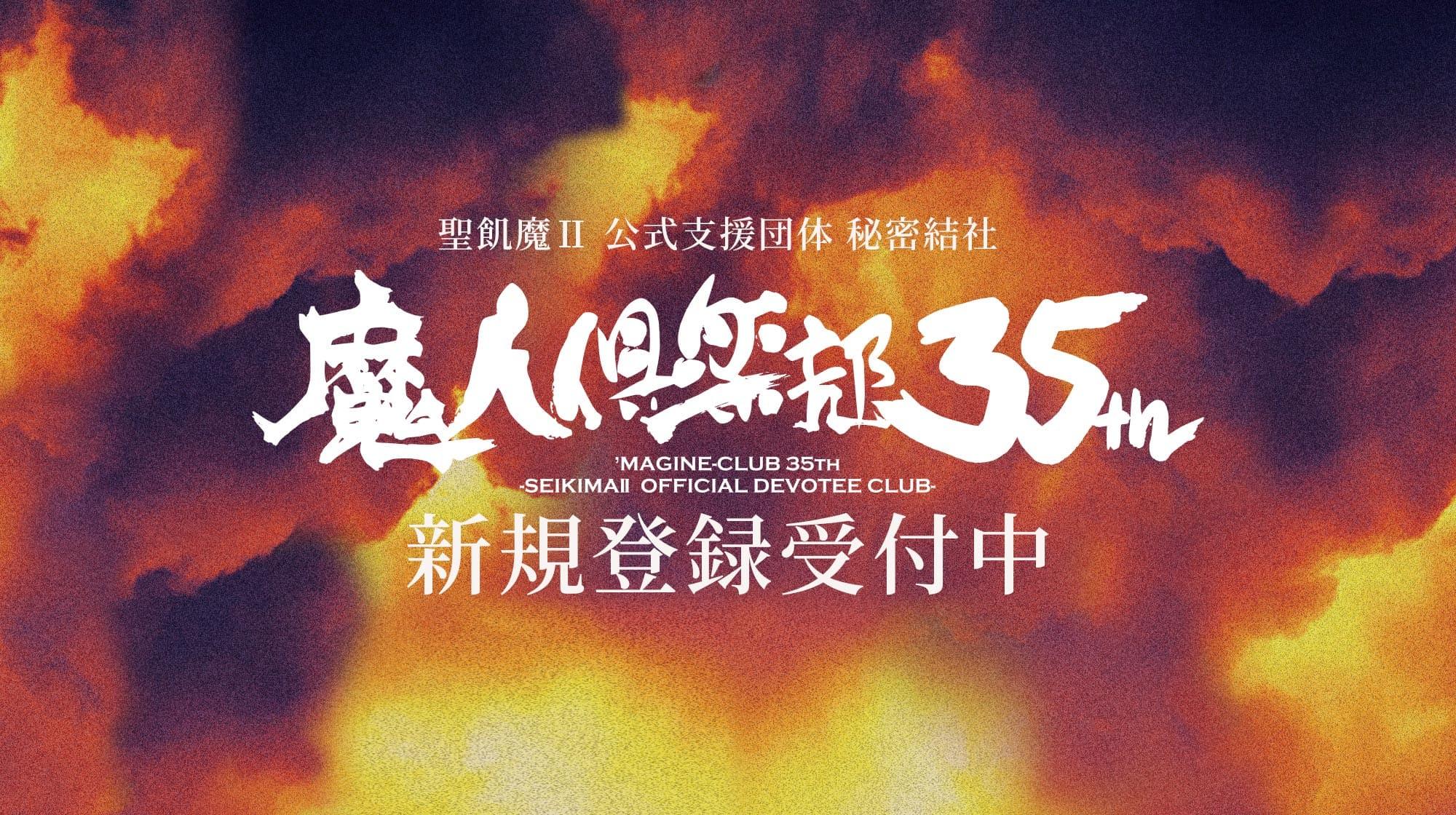 魔人倶楽部35th 新規登録受付中