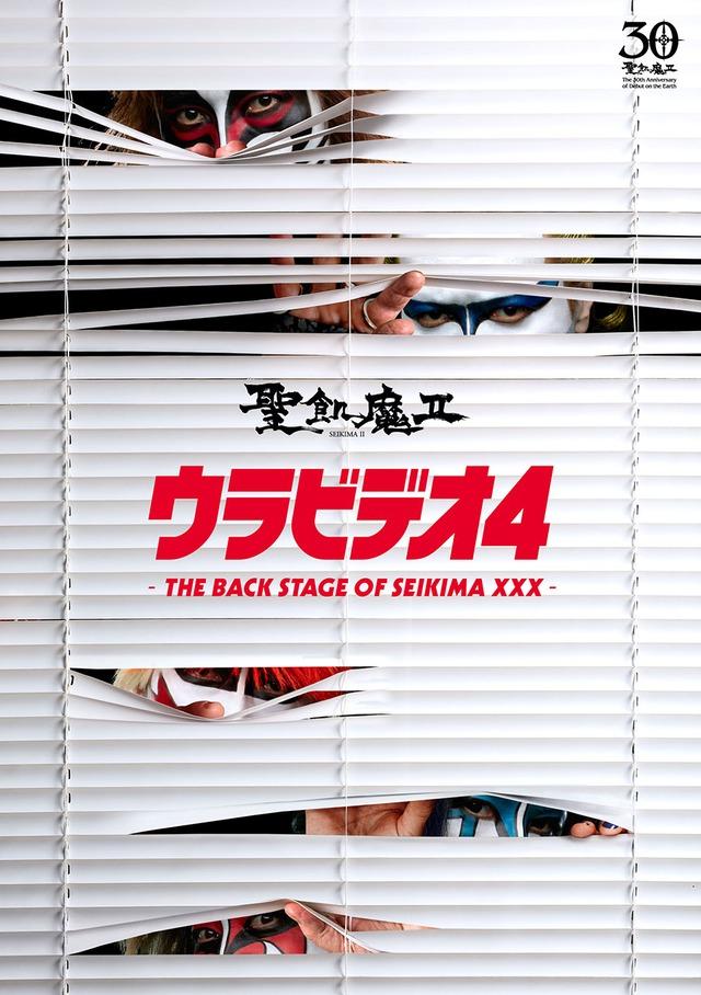 ウラビデオ4 -THE BACK STAGE OF SEIKIMA XXX-