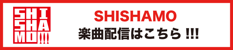shishamo_haishin