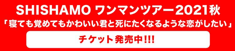 ワンマンツアー2021秋バナー 一般