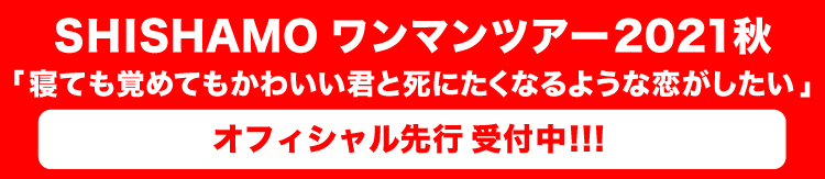 ワンマンツアー2021秋バナー offi