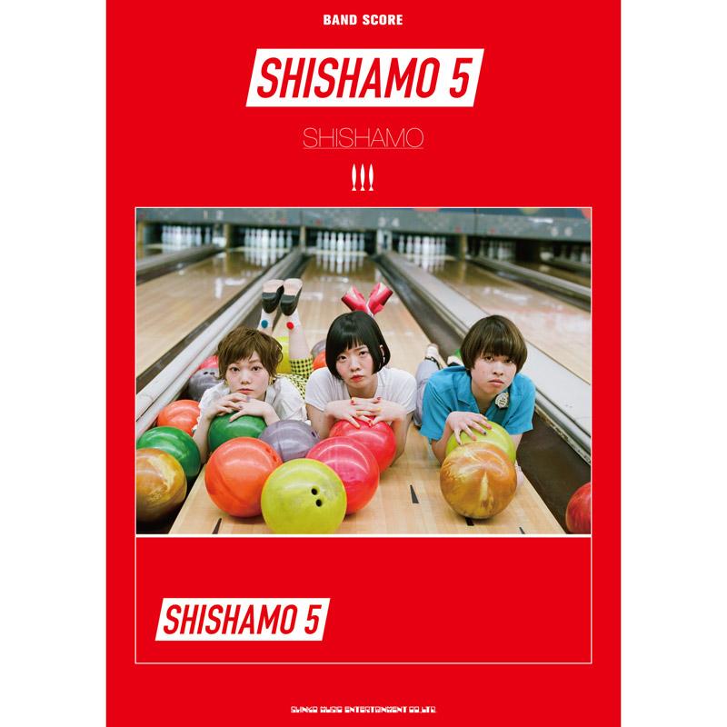 バンド・スコア SHISHAMO 「SHISHAMO 5」