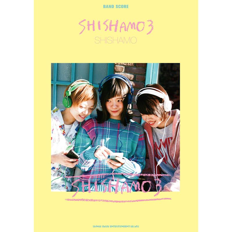 バンド・スコア SHISHAMO 「SHISHAMO 3」