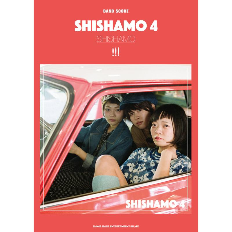 バンド・スコア SHISHAMO 「SHISHAMO 4」
