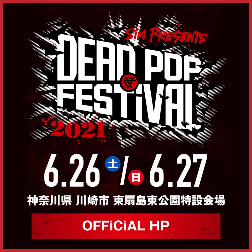 DEADPOPFESTiVAL2021