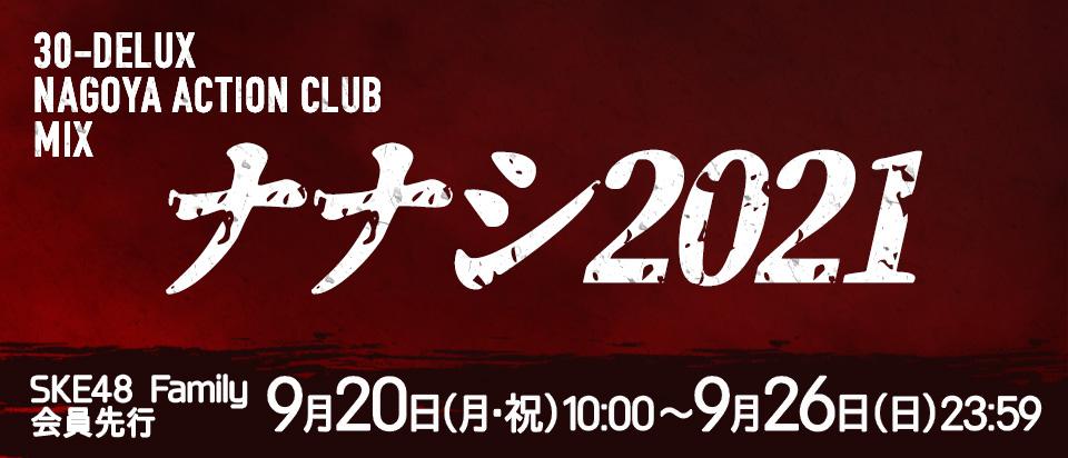 古畑奈和出演 30-DELUX NAGOYA ACTION CLUB MIX 『ナナシ2021』 SKE48 Family 会員チケット先行のご案内