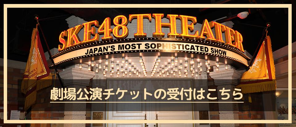 劇場公演チケットの受付