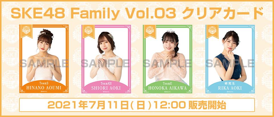 【会員限定】SKE48 Summer Zepp Tour 2021 開催記念 クリアカード販売決定!