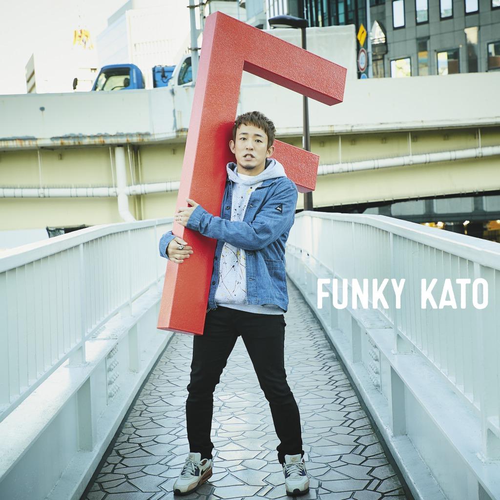 ファンキー加藤「夢のカケラ feat. ファンキー加藤 & ベリーグッドマン(SC Remix)」(『F』収録)