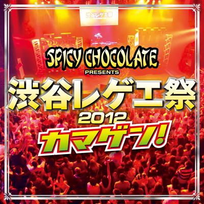 渋谷レゲエ祭2012 カマゲン![CD+DVD]