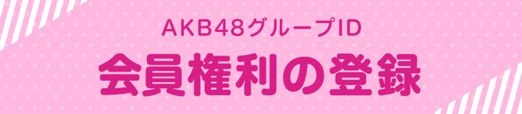 AKB48グループIDの登録