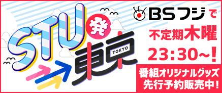 STU発東京2
